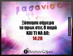 funny greek quotes Funny Greek Quotes, Funny Quotes, Life In Greek, Clever Quotes, Funny Thoughts, Have A Laugh, Funny Me, True Words, Just For Laughs