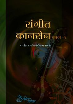 Hindi Books, Religious Books, The Borrowers, Texts, Archive, Internet, Music, Movie Posters, Free