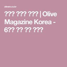 올리브 매거진 코리아 | Olive Magazine Korea - 6가지 꼬치 요리 레시피