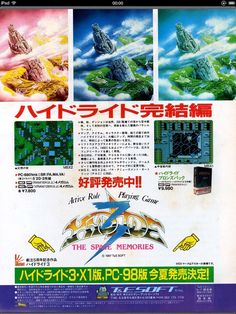 Ad for Hydlide 3 on MSX2 and PC98.