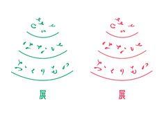 ato Typography Logo, Logo Branding, Logos, Branding Design, Logo Design, Text Design, Vector Design, 100 Logo, Wood Logo