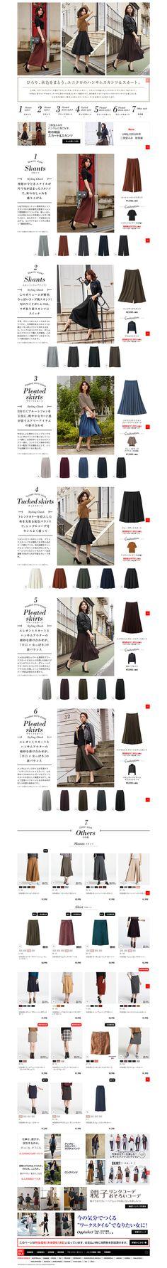 ユニクロのハンサムスカンツ&スカート【ファッション関連】のLPデザイン。WEBデザイナーさん必見!ランディングページのデザイン参考に(キレイ系)