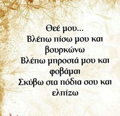Orthodox Christianity, Special Quotes, Greek Quotes, Me Quotes, Wisdom, Faith, God, Tips, Dios