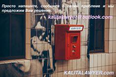 КАЛИТА и партнёры Контакты kalitalawyer@outlook.com Просто напишите, сообщите о своей проблеме и мы предложим Вам решение.