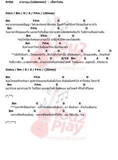 เชือกวิเศษ - ลาบานูน (Labanoon) | คอร์ดเพลง กีตาร์ You2Play.com