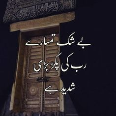 Urdu Quotes, Qoutes, True Words, Chalkboard Quotes, Life Lessons, Allah, Sayings, Quotes, Quote