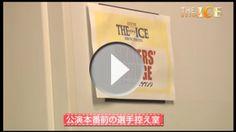 THE ICE 2014 - フジテレビ|公演本番前の選手控室
