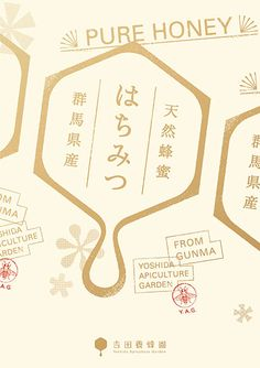 吉田養蜂園イメージポスター : ロゴ   ロゴマーク   会社ロゴ CI   ブランディング   筆文字   大阪のデザイン事務所  cosydesign.com