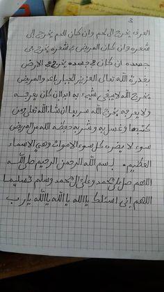 Quran Quotes Love, Arabic Love Quotes, Arabic Words, Black Magic Book, Self Development Books, Secret Code, Mystique, The Secret Book, Free Pdf Books