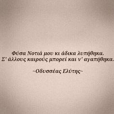 feelings, greek quotes, and αγαπη εικόνα