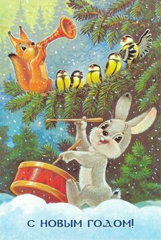 Items similar to Happy New Year, Rabbit, squirrel, Vintage Russian Postcard Artist Zarubin print 1981 on Etsy Vintage Happy New Year, Happy New Year Cards, New Year Greeting Cards, Vintage Christmas Cards, Christmas Art, Vintage Cards, Christmas Ornaments, Russian Cartoons, New Year Illustration
