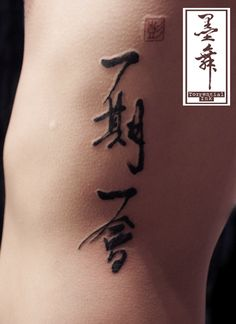 gallery – tattoo: lettering and calligraphy Calligraphy Ink, Chinese Calligraphy, Cool Tattoos, Tatoos, Kanji Tattoo, Upper Arm Tattoos, Ink Art, Japanese Art, Body Painting