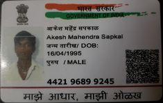 Real Id, Aadhar Card, Id Card Template, Cute Girl Poses, Sim, Pakistan, Identity, Science, India