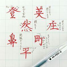 こんな感じで書いてるYO! . . #たぶんね #字#書#書道#ペン習字#ペン字#ボールペン #ボールペン字#ボールペン字講座#硬筆 #筆#筆記用具#手書きツイート#手書きツイートしてる人と繋がりたい#文字#美文字 #calligraphy#Japanesecalligraphy