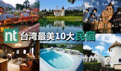 台湾最美10大民宿