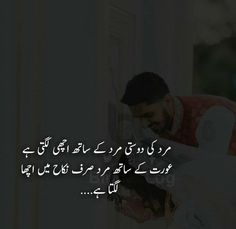 Love Urdu Quotes