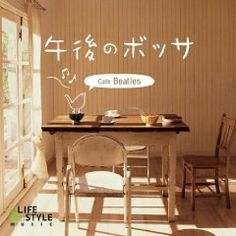 RoseLoveお勧めのBGM(^^♪ (2014/05/03更新)◇Strawberry Fields Forever /玉城ちはる&菅 大祐(「午後のボッサ~Cafe Beatles」より)