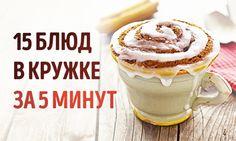 15вкусных иполезных блюд, которые можно сделать вкружке