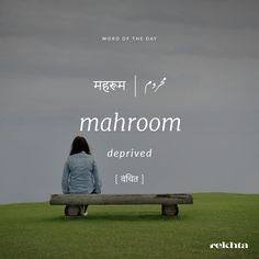 Urdu Words Of the Day Urdu Words With Meaning, Urdu Love Words, Hindi Words, Words To Use, New Words, Word Meaning, Unusual Words, Rare Words, One Word Quotes