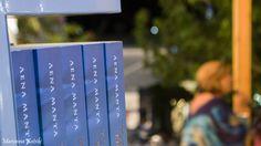 Η Λένα Μαντά παρουσίασε το νέο της βιβλίο «Μια συγνώμη για το τέλος» στο Βιβλιοπωλείο «Το Λογάρι» στην όμορφη Άνδρο. Φωτογραφία: Marianna Katsiki Office Supplies, Blanket, Love