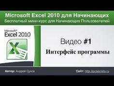Эксель (Excel) для чайников: работа с таблицами, графиками, сортировкой данных и математическими расчетами Microsoft Excel, Youtube, Words, Teapot, School, Tea Pot, Youtubers, Horse, Youtube Movies