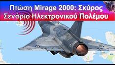 Πτώση MIRAGE 2000 Σκύρος, Ηλεκτρονικός Πόλεμος;