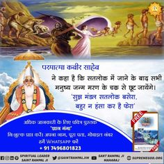 Satlok is eternal Place where Complete God kabir is leaving. There is All Souls is Equivalent to that of Sixteen Suns. To know more watch Sadhna tv Heaven Pictures, God Pictures, Believe In God Quotes, Quotes About God, Heaven Art, Gita Quotes, Hindi Quotes, Heaven Quotes, Bible Qoutes