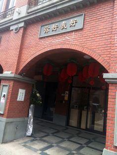 【台北】青木由香さんのお店「你好我好」:大橋頭 | 天天開心 HappyEverydays