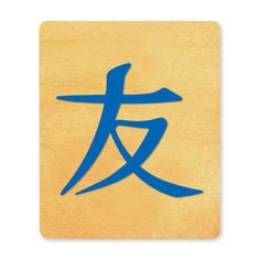 Chinese Character, Friendship