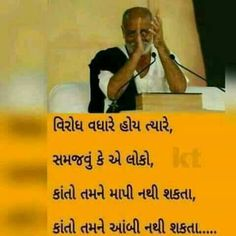 Morari Bapu Quotes, Lines Quotes, Best Quotes, My Love Poems, Gujarati Quotes, Good Thoughts, Picture Quotes, True Stories, Cool Words