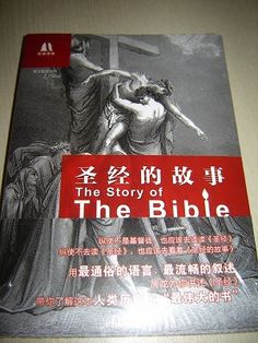 Chinese Language Translation: The Story of The Bible by Hendrik Willem Van Loon / English - Chinese Bilingual Edition