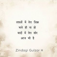 💓 Poet Quotes, Shyari Quotes, Love Quotes Poetry, Love Quotes For Him, Hindi Quotes, True Quotes, Qoutes, Midnight Quotes, Eyes Quotes Soul