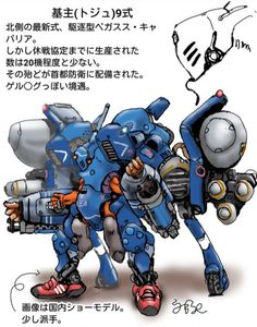 Gundam Reconguista In G, Mecha Suit, The Cat Returns, Battle Droid, Ghost In The Shell, Neon Genesis Evangelion, Mobile Suit, Gym Workouts, Cyber
