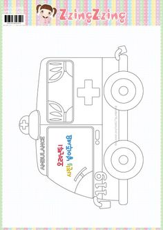 Have a good Day ZzingZzing♡ : 네이버 블로그 Ambulance, Coloring Pages, Diy And Crafts, Diagram, Bullet Journal, School, Blog, Kids, Quote Coloring Pages