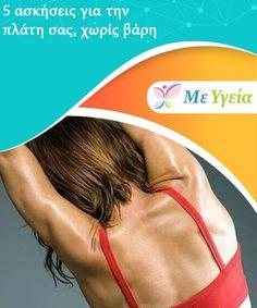 5 ασκήσεις για την πλάτη σας, χωρίς βάρη   Η πλάτη σας αποτελεί τμήμα του σώματός σας που πρέπει να ασκείτε σε τακτική βάση. Τώρα μπορείτε να το καταφέρετε αυτό με κάποιες ασκήσεις για την πλάτη, που δεν προύποθέτουν την άρση βαρών. Body And Soul, Gymnastics, All In One, Exercises, Hair Beauty, Diet, Workout, Health, Fitness