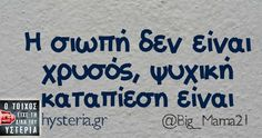 Funny Greek Quotes, Funny Picture Quotes, Funny Quotes, Life Quotes, Religion Quotes, Cancer Support, True Words, Tumblers, Wisdom