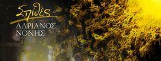 Αδριανός Νόνης - Σπίθες