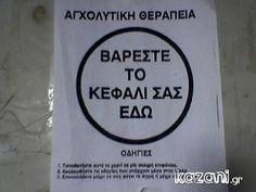 ΑΣΤΕΙΕΣ ΠΙΝΑΚΙΔΕΣ Νο3 | Alexiptoto Funny Greek Quotes, Funny Signs, I Laughed, Jokes, Lol, Greece, Photos, Pictures, Challenge