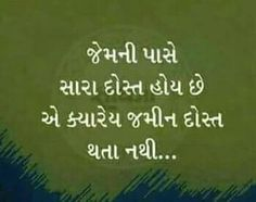 2008 Best Gujarati Thought Images In 2019 Adorable Couples Cute