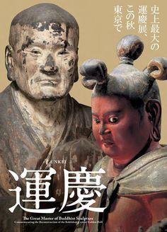 興福寺中金堂再建記念特別展「運慶」東京国立博物館で9月26日より開催