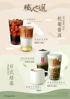 Pu Erh Tea, Tea Latte, Oreo, Web Design, Banner, Chocolate, Tableware, Banner Stands, Design Web