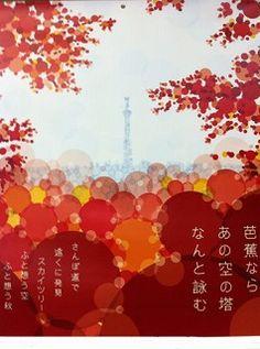 秋イメージ参考