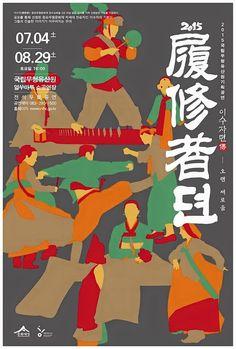 국악_포스터