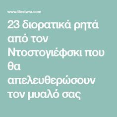 23 διορατικά ρητά από τον Ντοστογιέφσκι που θα απελευθερώσουν τον μυαλό σας Unique Quotes, Making Life Easier, Wise Words, Positive Quotes, Quotations, Psychology, Cool Photos, Self, Wisdom