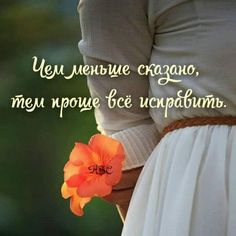 Фотография Cool Words, Wise Words, Russian Quotes, Laws Of Life, If Rudyard Kipling, Good Thoughts, In My Feelings, Quotations, Fun Facts