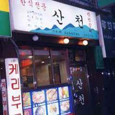 산천한식 - 12-7 Chungmuro 2(i)-ga, Jung-gu, Seoul / 서울 중구 충무로2가 12-7