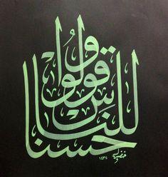 هل رأت عيناك مثل الخط العربي !؟ ،،، ما أجمله :: وقولوا للناس حسناً #Arabic #Calligraphy