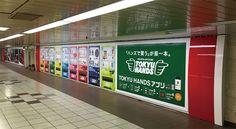 2020年東京オリンピックに向けて新たな売り場となるか!? | 宣伝会議 2015年5月号