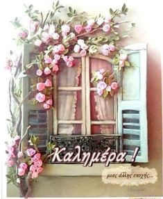 Eleni and Andreas Greek Language, Night Pictures, Good Morning Messages, Happy Sunday, Sewing Crafts, Diy And Crafts, Floral Wreath, Quotes, Humor