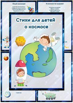 Играем до школы: Стихи для детей о космосе